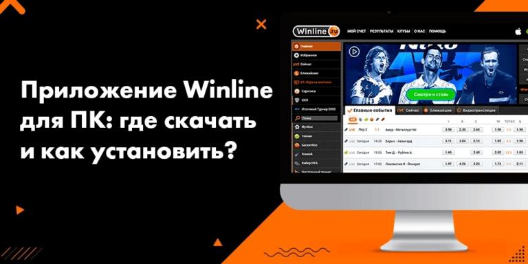 Приложение Winline для ПК: где скачать и как установить