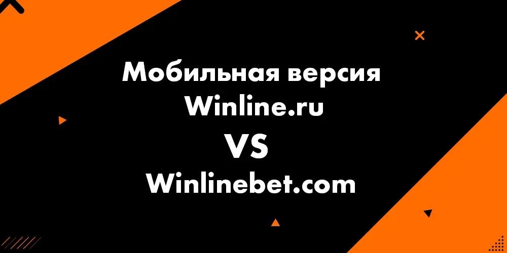 Мобильная версия Winline.ru VS Winlinebet.com