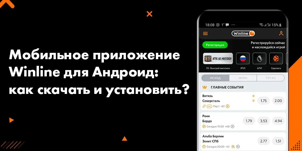 Мобильное приложение Winline для Андроид