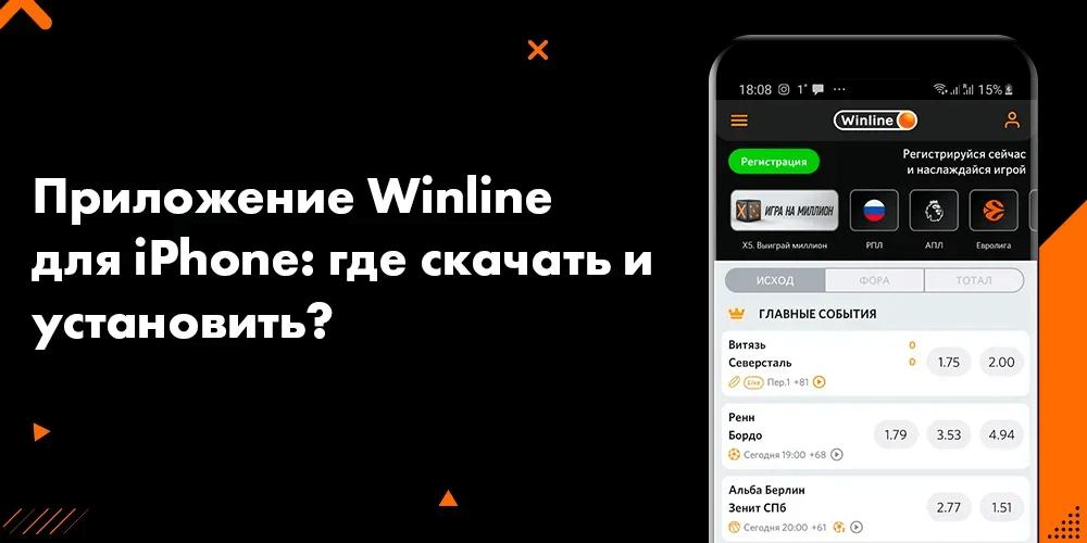 Приложение Winline для iPhone