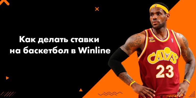 Как делать ставки на баскетбол в Winline