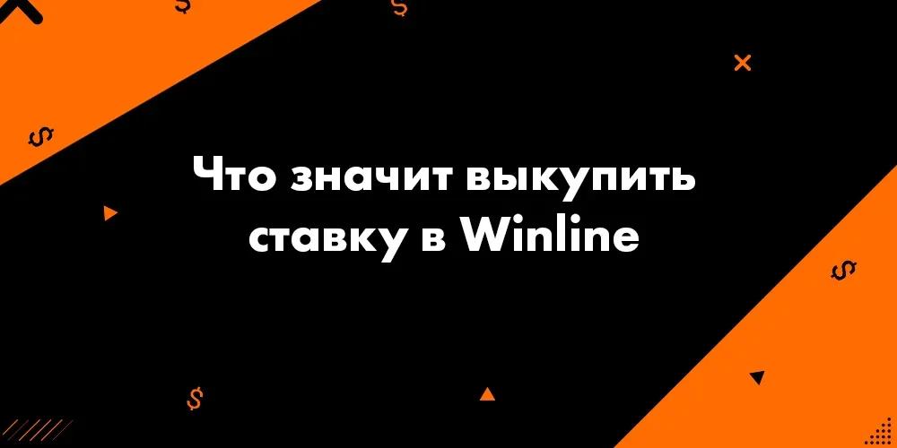 winline выкупить ставку