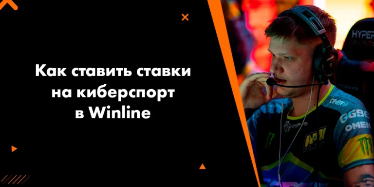Как ставить ставки на киберспорт в Winline