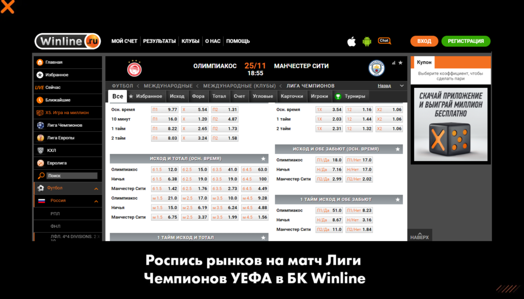Роспись рынков на матч Лиги Чемпионов УЕФА в БК Winline
