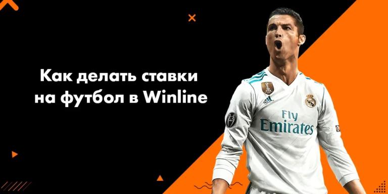 Как делать ставки на футбол в Winline