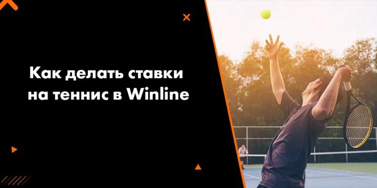 Как делать ставки на теннис в Winline