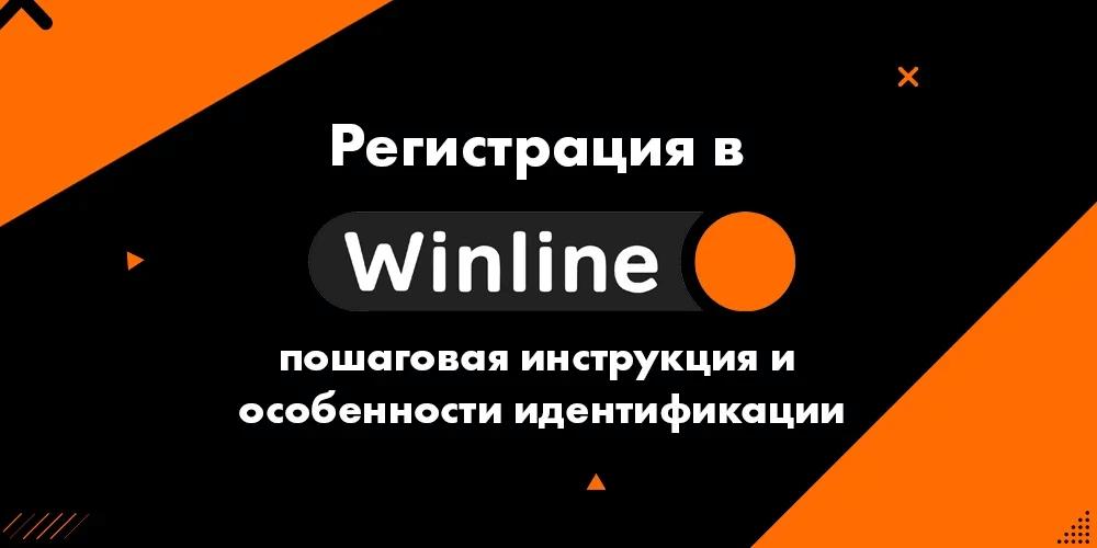 Регистрация в Винлайн: пошаговая инструкция и особенности идентификации
