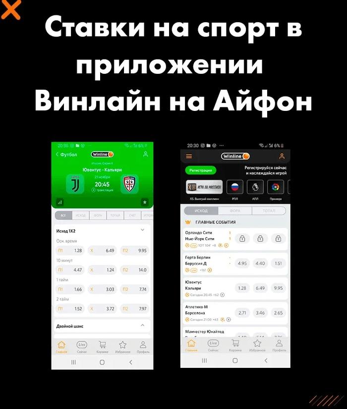 Ставки на спорт в приложении Винлайн на Айфон