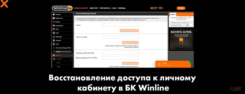 Восстановление доступа к личному кабинету в БК Winline