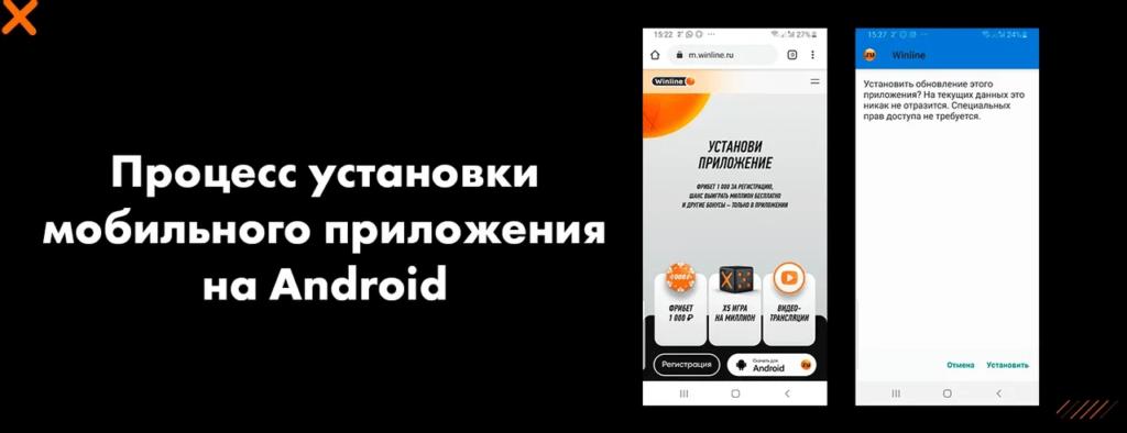 Процесс установки мобильного приложения на Android