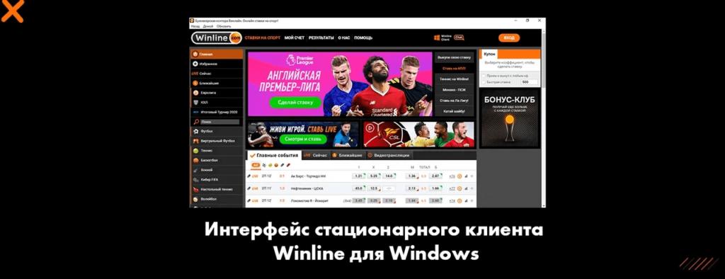 Интерфейс стационарного клиента Winline для Windows