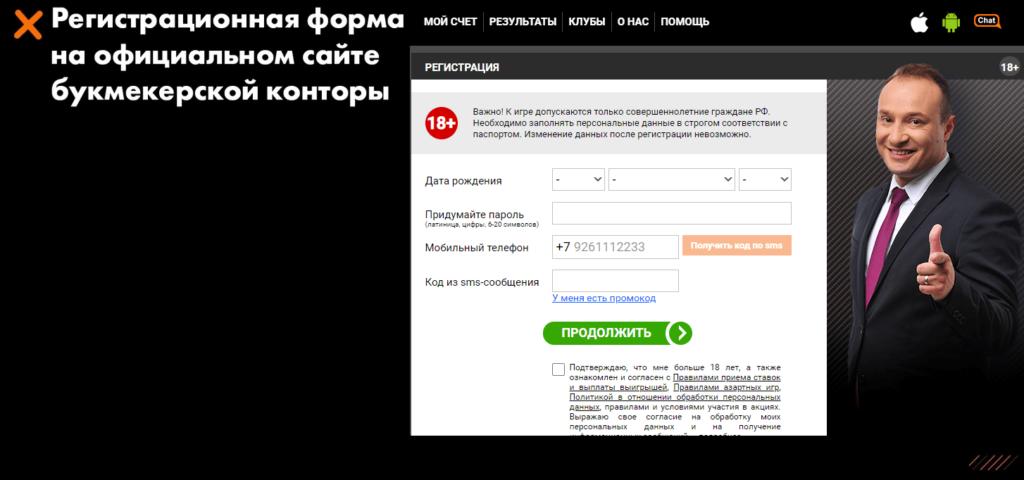 Регистрационная форма на официальном сайте букмекерской конторы