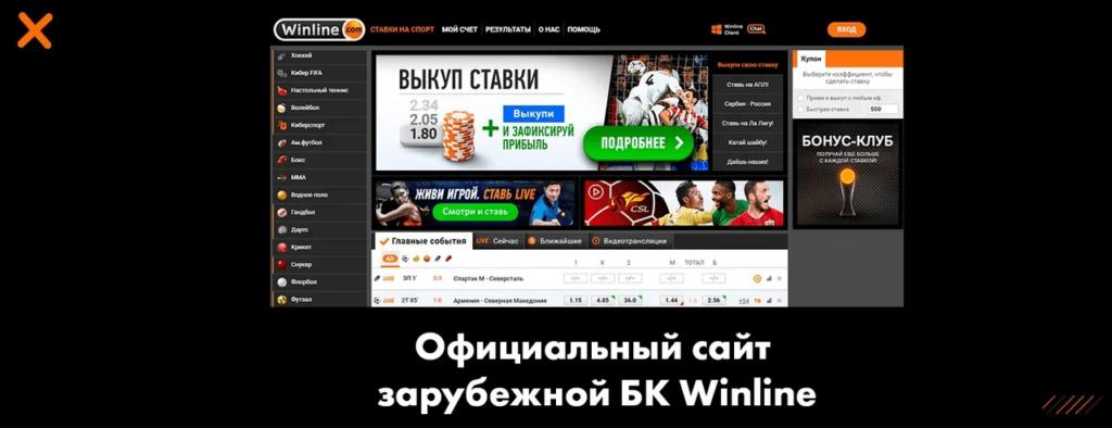 Официальный сайт зарубежной БК Winline