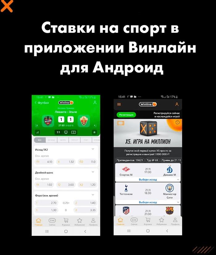 Ставки на спорт в приложении Винлайн для Андроид