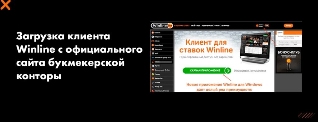 Загрузка клиента Winline с официального сайта букмекерской конторы