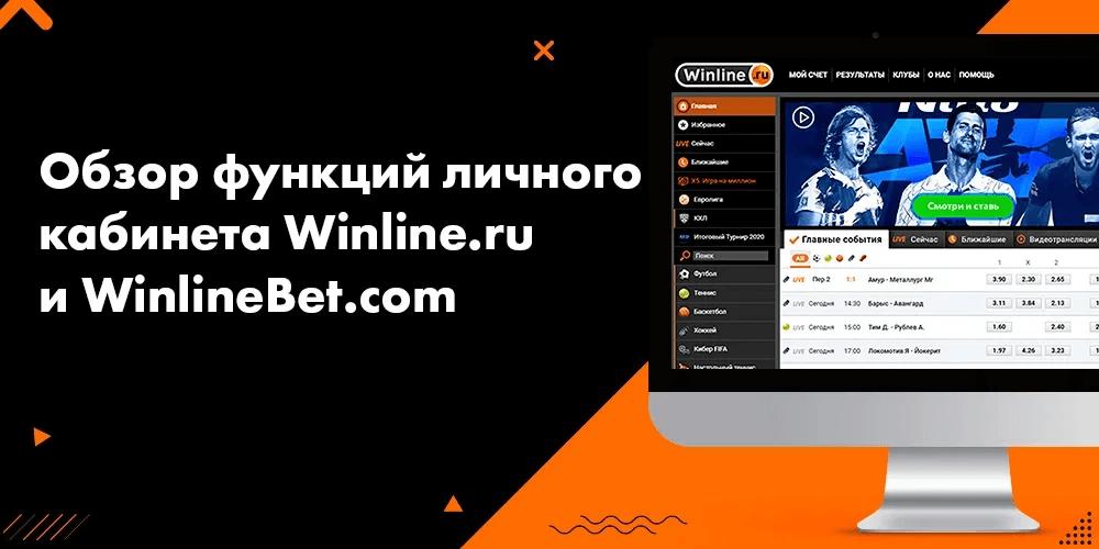 Обзор функций личного кабинета Winline.ru и WinlineBet.com