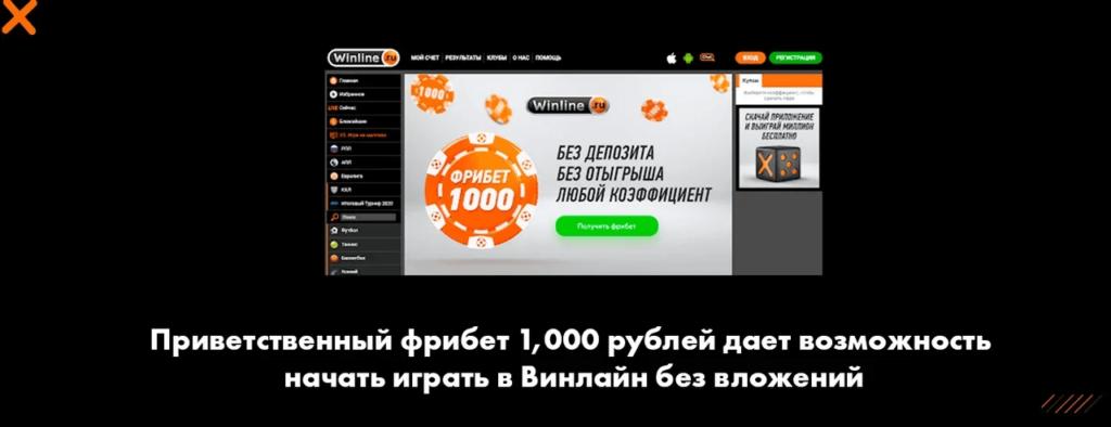 Приветственный фрибет 1,000 рублей дает возможность начать играть в Винлайн без вложений
