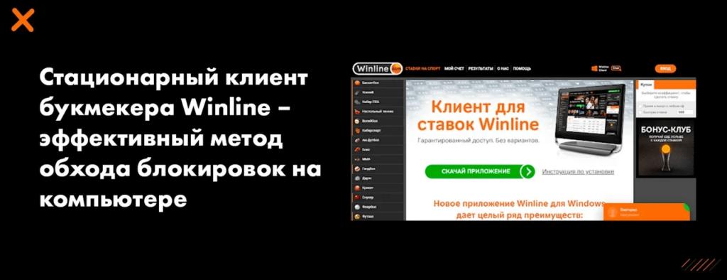 Стационарный клиент букмекера Winline – эффективный метод обхода блокировок на компьютере