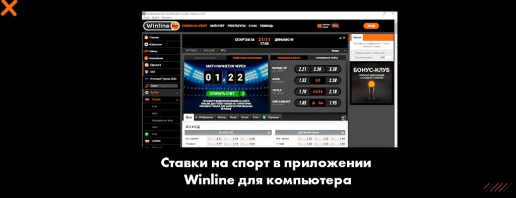 Ставки на спорт в приложении Winline для компьютера