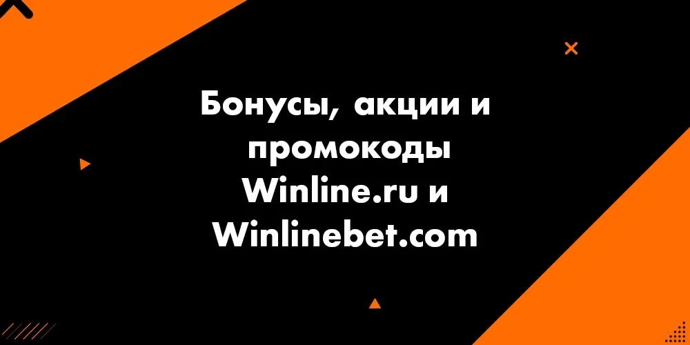 Бонусы, акции и промокоды Winline.ru и Winlinebet.com