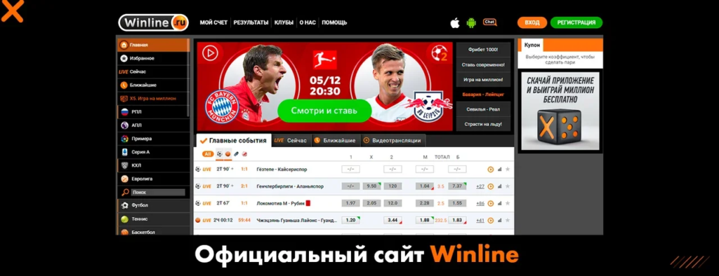 Официальный сайт Winline