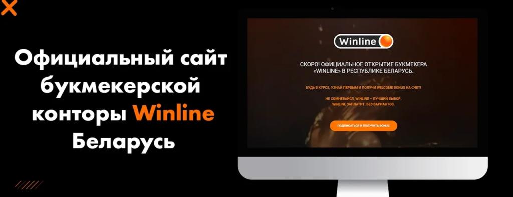Официальный сайт букмекерской конторы Winline Беларусь