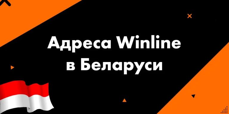 Адреса Winline в Беларуси