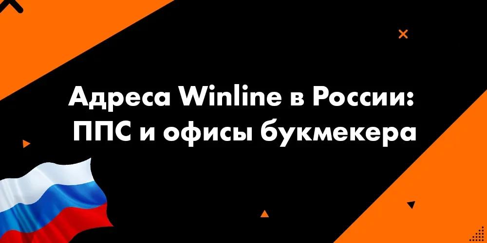адреса винлайн в России
