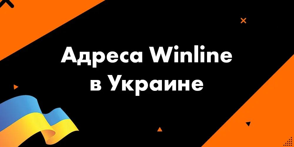 Адреса Winline в Украине