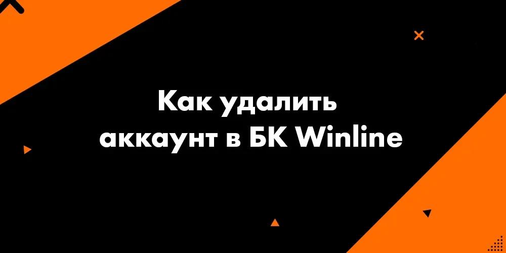 удалить аккаунт в БК Winline