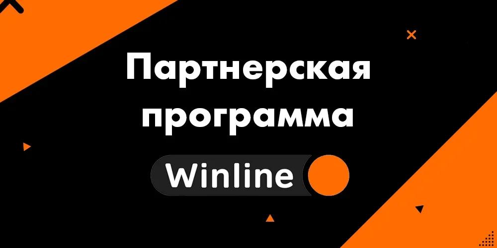 Партнерская программа Winline