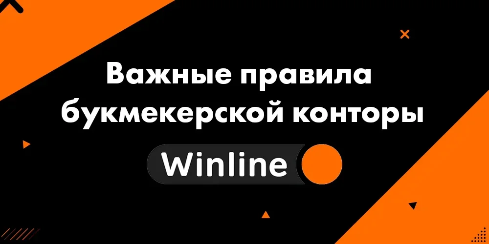 winline правила