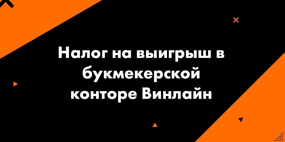 winline налоги в России