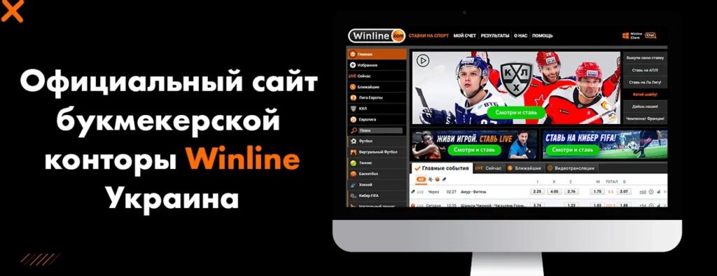 Официальный сайт букмекерской конторы Winline